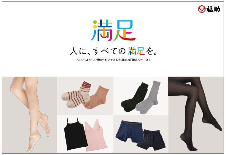 みなさんのリアルなお悩みを「満足」が解決!福助の「満足」が2018年秋冬広告キャンペーンを展開
