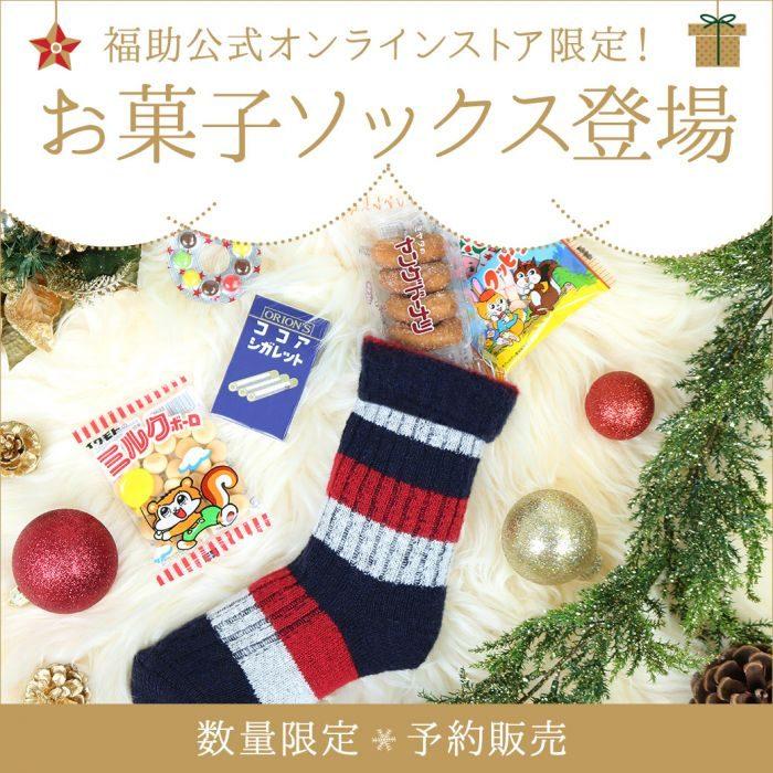 福助オンラインストアにて『クリスマス限定 お菓子ソックス』を発売