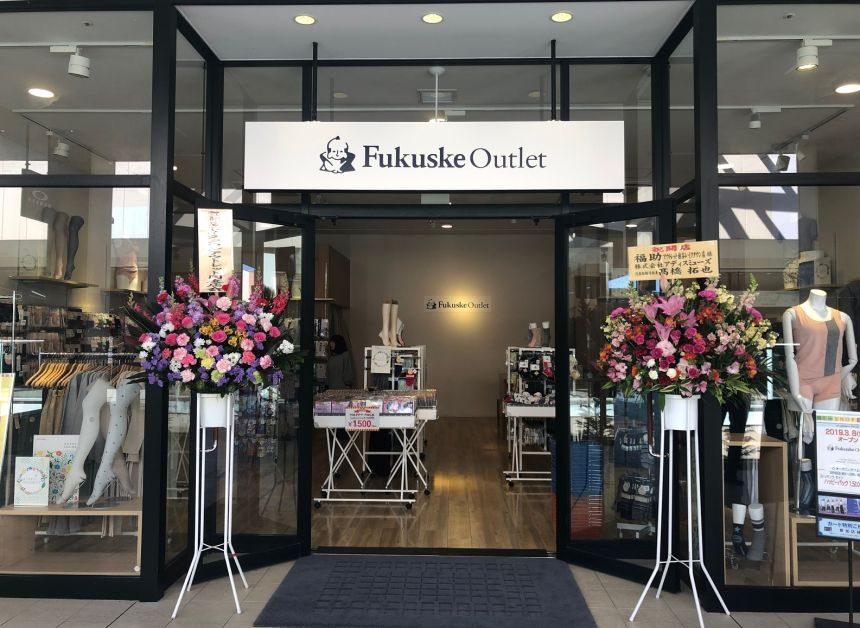 3月8日(金)に期間限定ショップ「Fukuske Outlet 越谷レイクタウン店」がオープン
