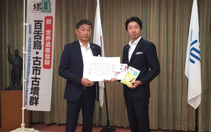 堺市と、災害時における弾性ストッキングの提供協力に関する協定を締結