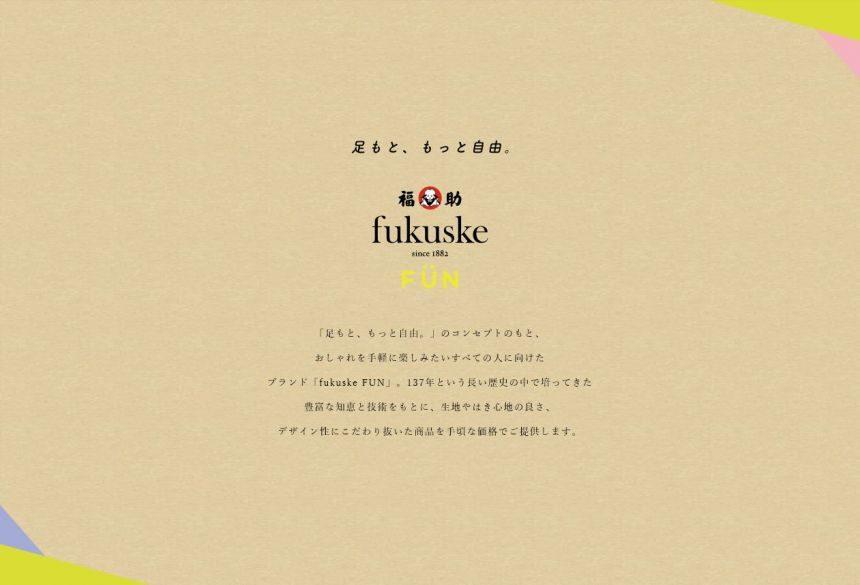『fukuske FUN』ブランドサイト 更新のお知らせ