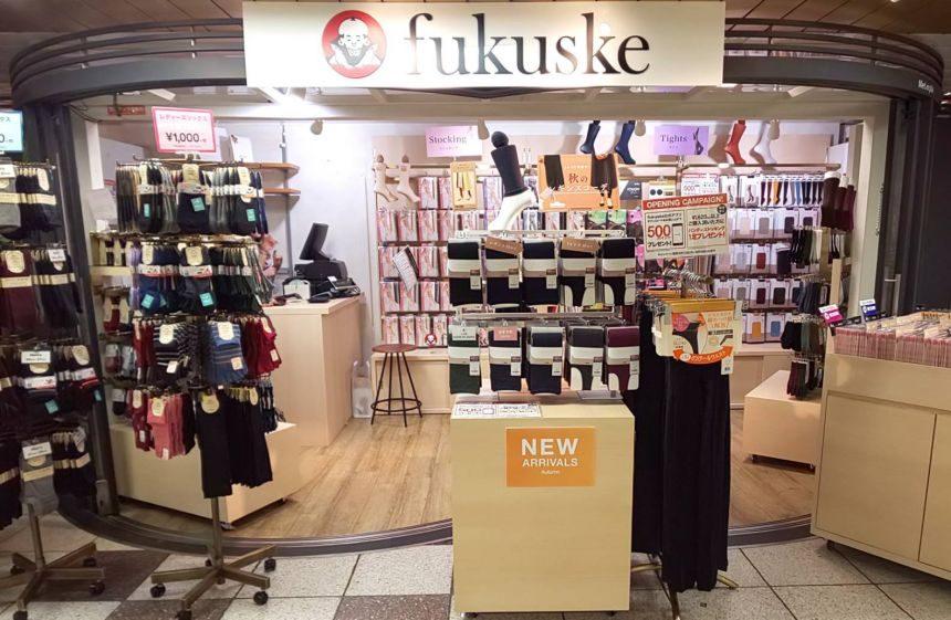 9月12日(木)「fukuske 新宿メトロピア店」がオープン