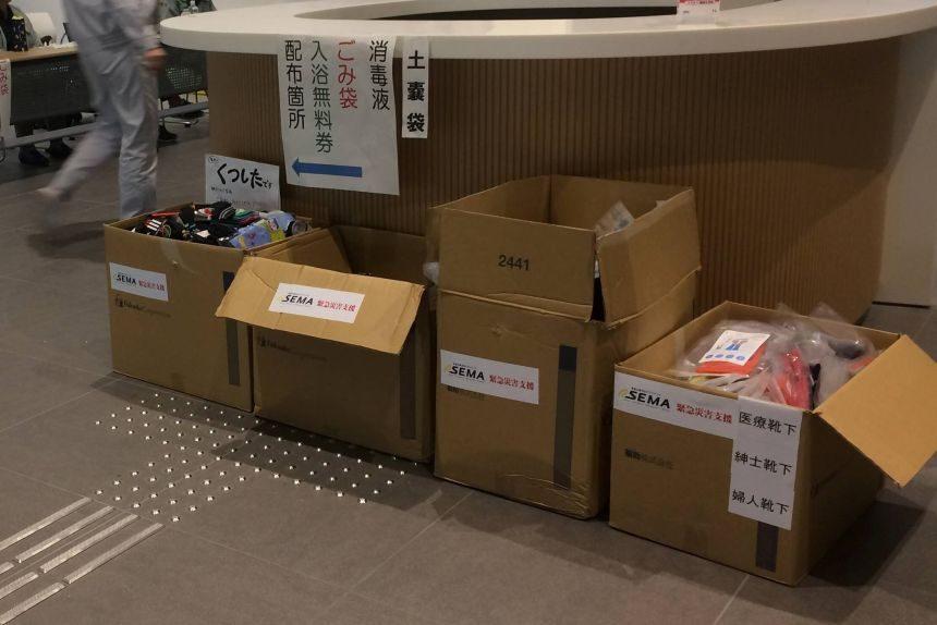 令和元年台風第19号による災害への支援実施について