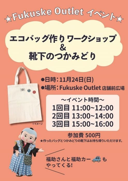 2019年11月24日(日)に「Fukuske Outlet 南大沢店」にてワークショップイベントを開催