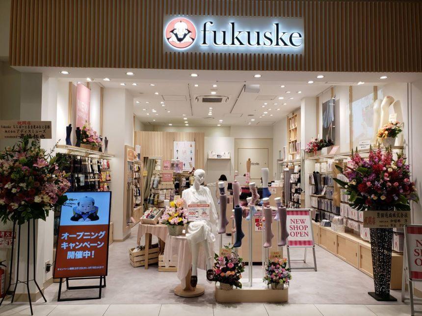2020年3月12日(木)に「fukuske ららぽーと名古屋みなとアクルス店」がオープン
