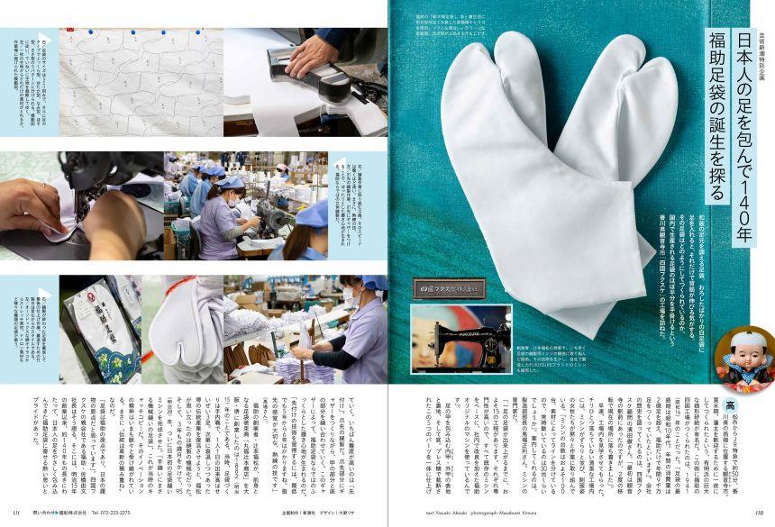 芸術新潮 5月号にて、当社を紹介いただきました