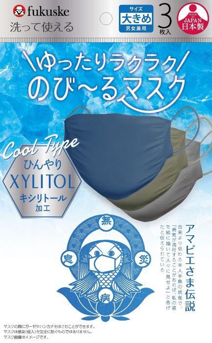 洗って繰り返し使える、涼感キシリトールタイプの「ゆったりラクラクのび~るマスク」販売に関するお知らせ