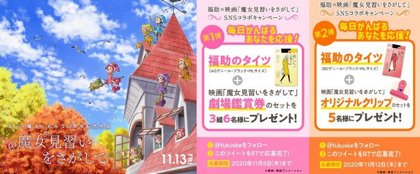 福助公式SNS×映画『魔女見習いをさがして』のコラボキャンペーンについて