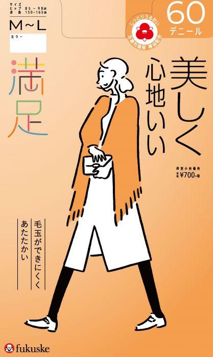 10月21日(水)~11月10日(火)の期間中、小田急百貨店町田店にて「福助フェア」を開催