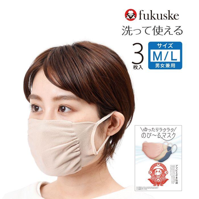 「ゆったりラクラクのび~るマスク」新色の販売に関するお知らせ