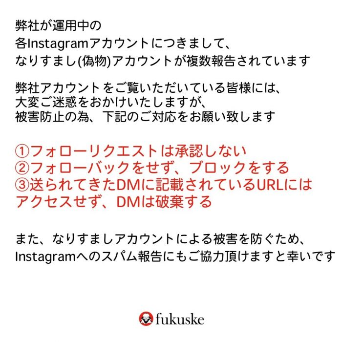 Instagram 偽アカウントにご注意ください。